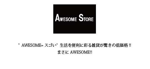 AWESOME=スゴい